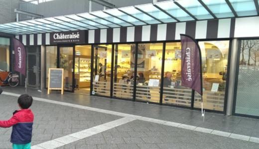 Eindhovenシャトレーゼ