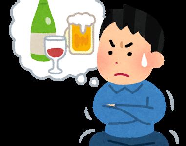 禁酒が続いている(48日目終了)